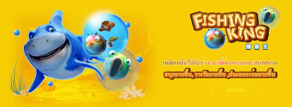 fishking fb88 thai