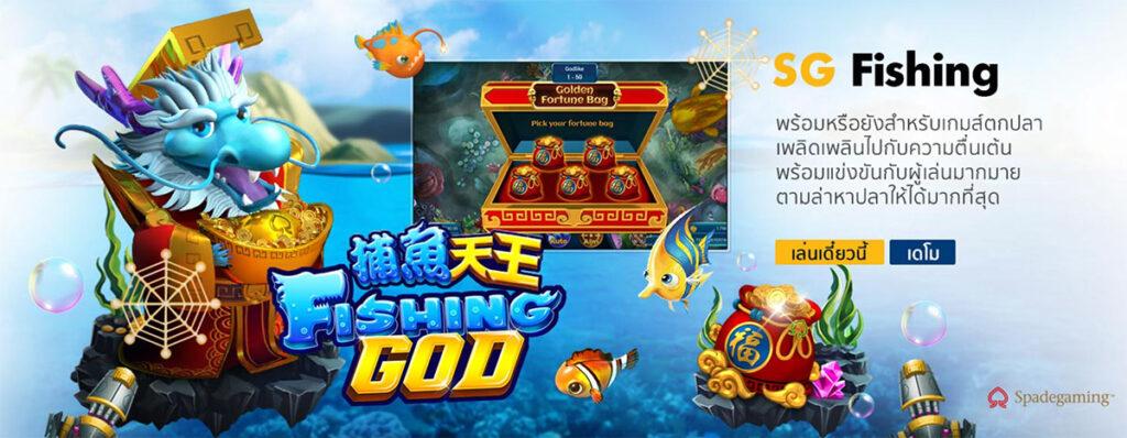 sg fishing thai