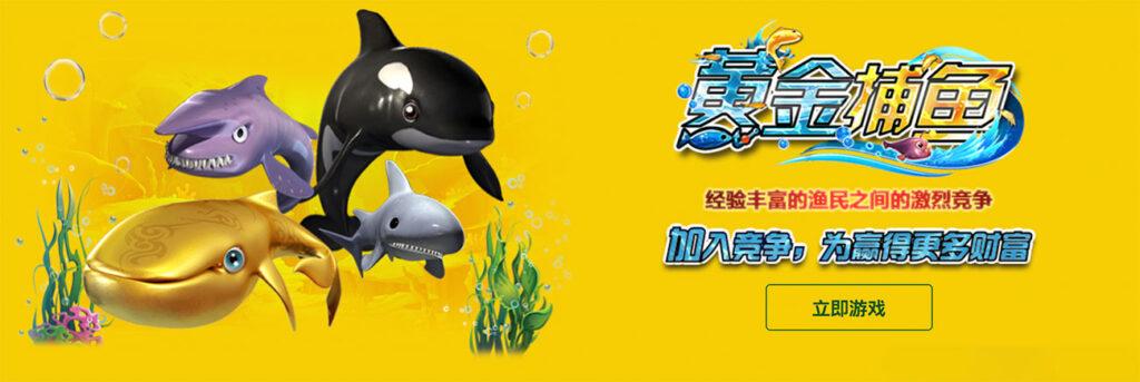 鱼射击游戏Fb88