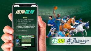 Fb88 虚拟体育投注