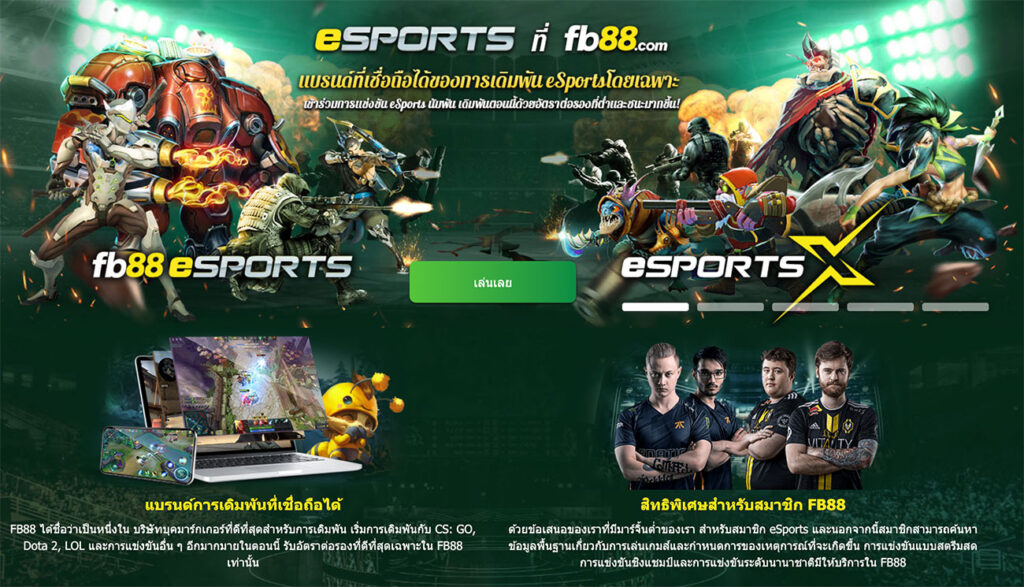 Fb88 e-sports เดิมพัน